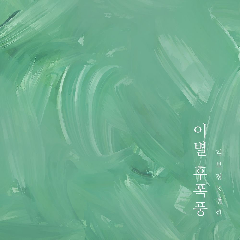 Kim Bo Kyung & Jeonghan – A Parting Storm – Single