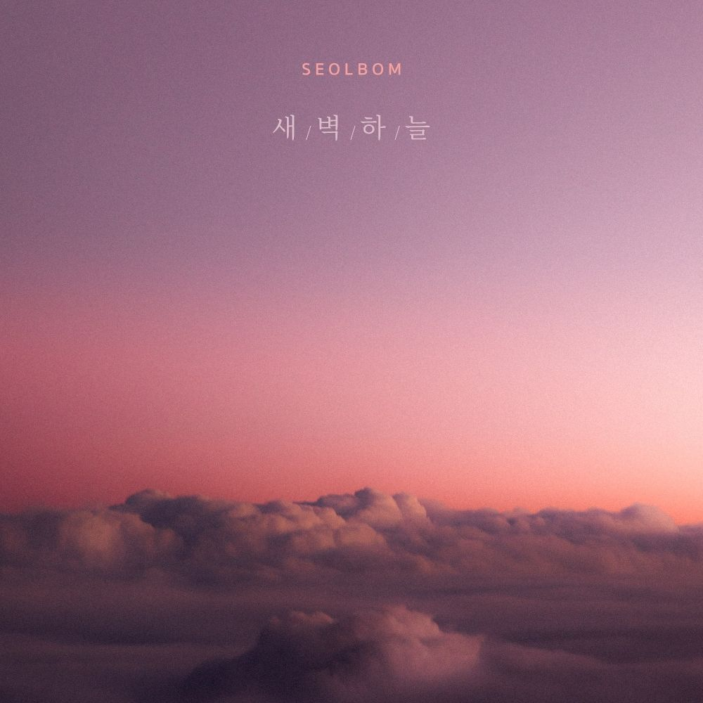 Seolbom – Dawn Sky – Single
