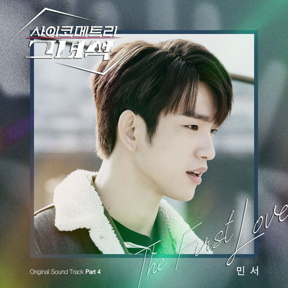 MINSEO – He Is Psychometric OST Part 4