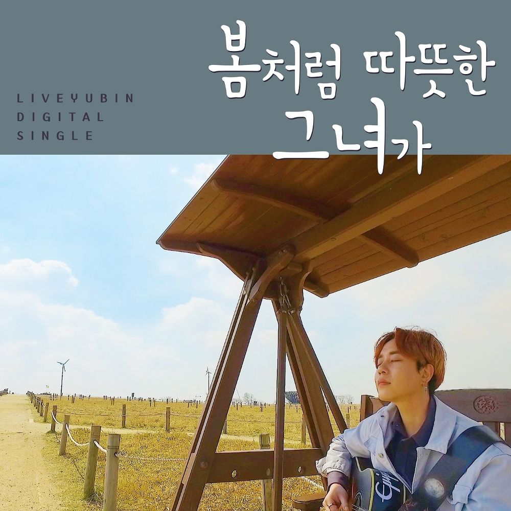 LiveYubin – Girl like Spring – Single