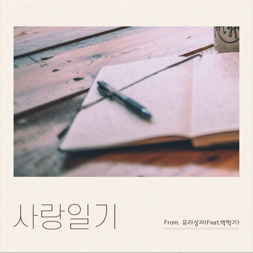 Yurisangja – 사랑일기 – Single