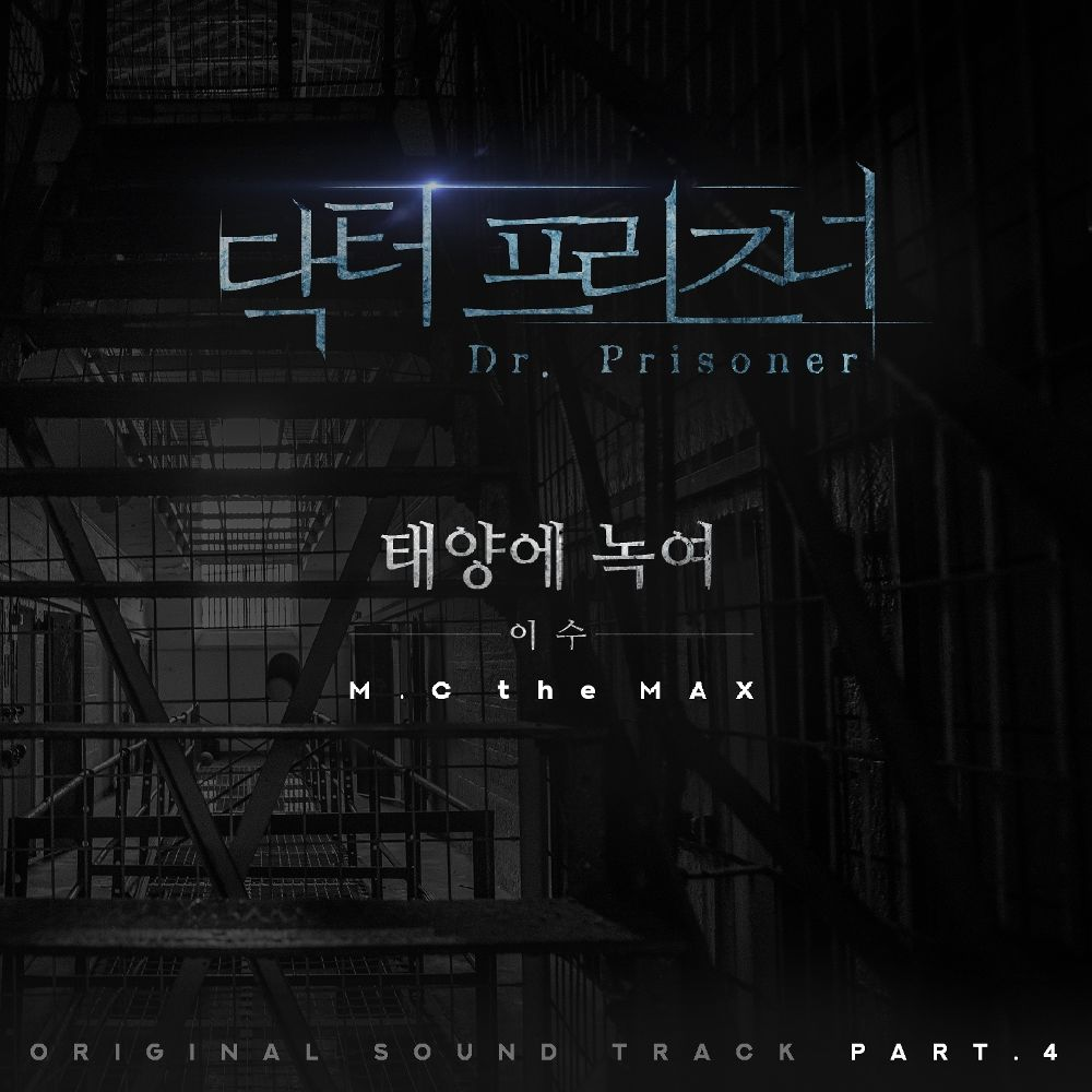 ISU (M.C. the Max)  – Doctor Prisoner OST Part 4