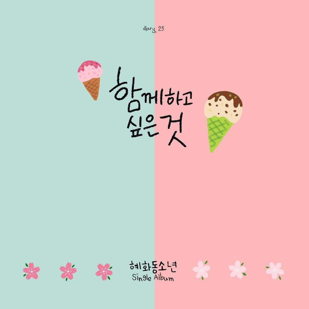 Hyehwadong Boy – Diary Vol.25 (함께 하고 싶은 것) – Single