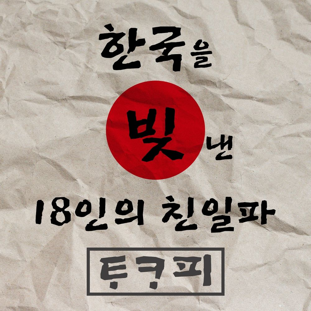 T.A.-COPY – 한국을 빚낸 18인의 친일파 – Single