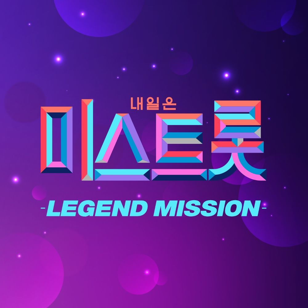 Various Artists – Miss Trot LEGEND MISSION
