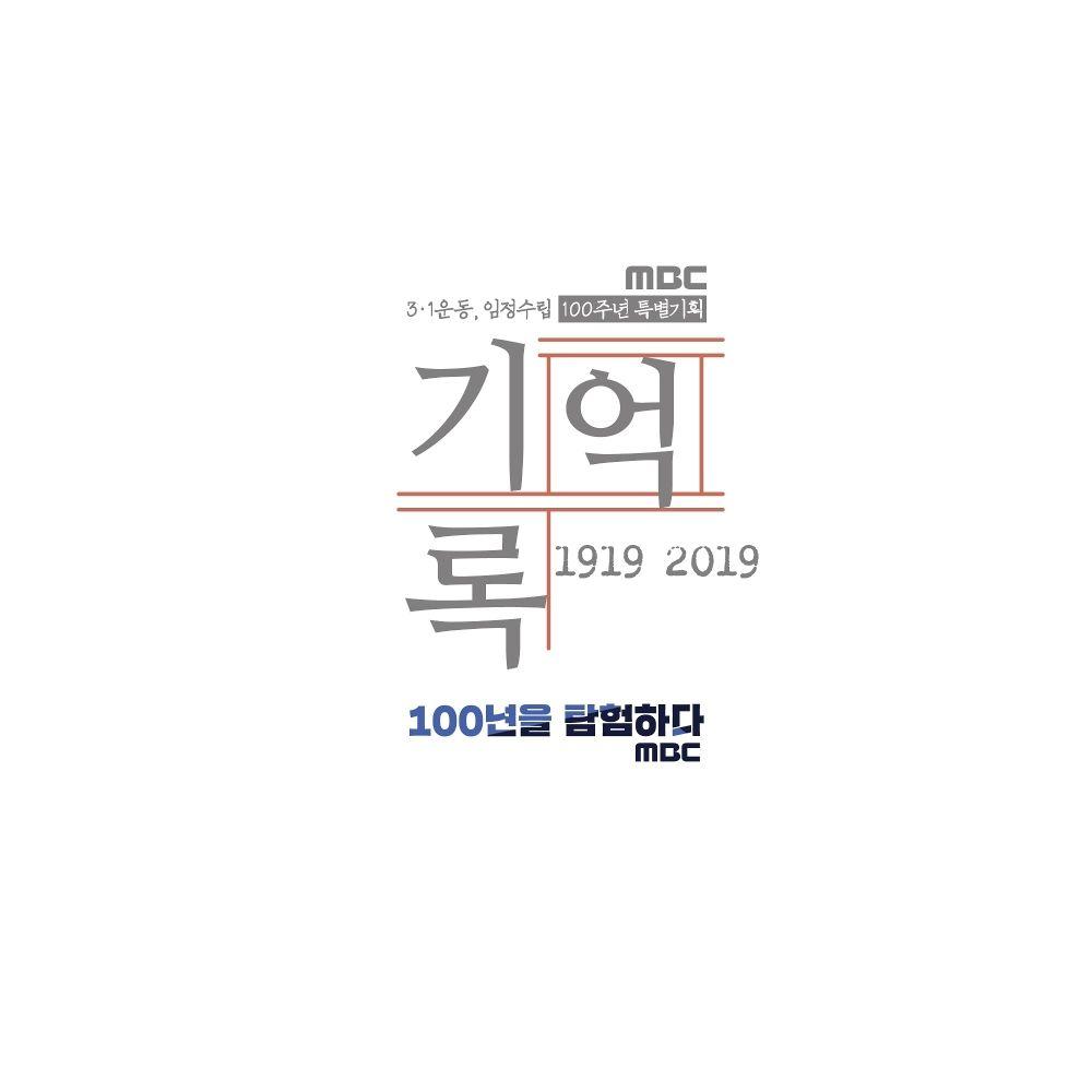 Kim Yeon Woo – 4月 (MBC '3.1운동 100주년 대한민국 임시정부 수립 100주년 특별기획' '기억록, 100년을 탐험하다' 4.19 59주년 기념 헌정곡)