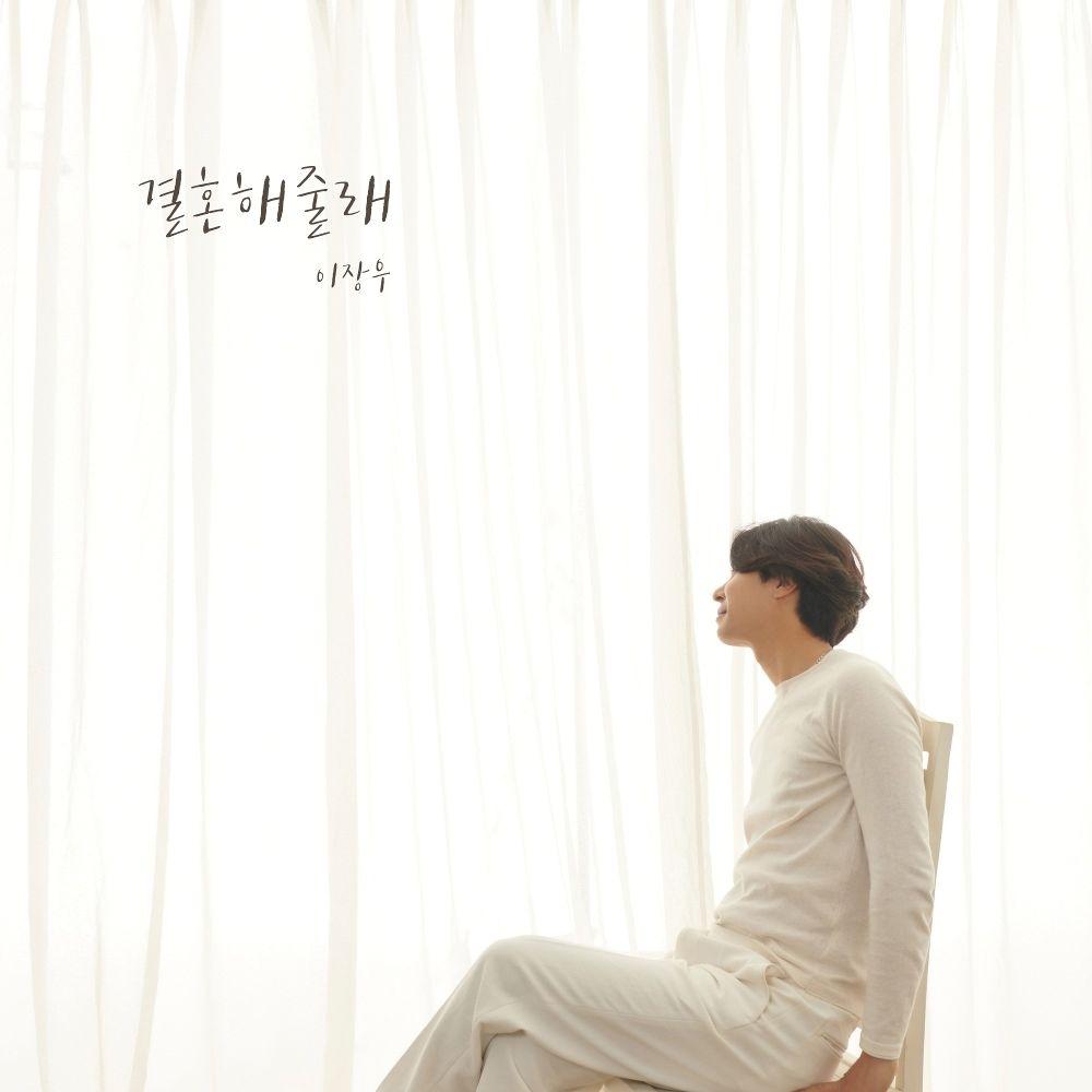 Lee Jang Woo – 결혼해줄래 – Single