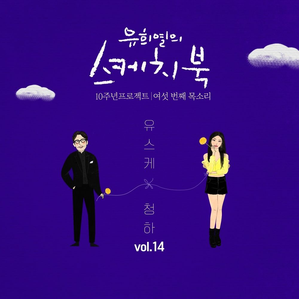 CHUNG HA – [Vol.14] 유희열의 스케치북 10주년 프로젝트 : 여섯 번째 목소리 `유스케 X 청하` – Single
