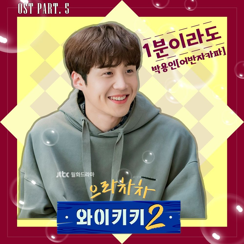 Park Yong In (Urban Zakapa) – Welcome to Waikiki 2 OST Part. 5