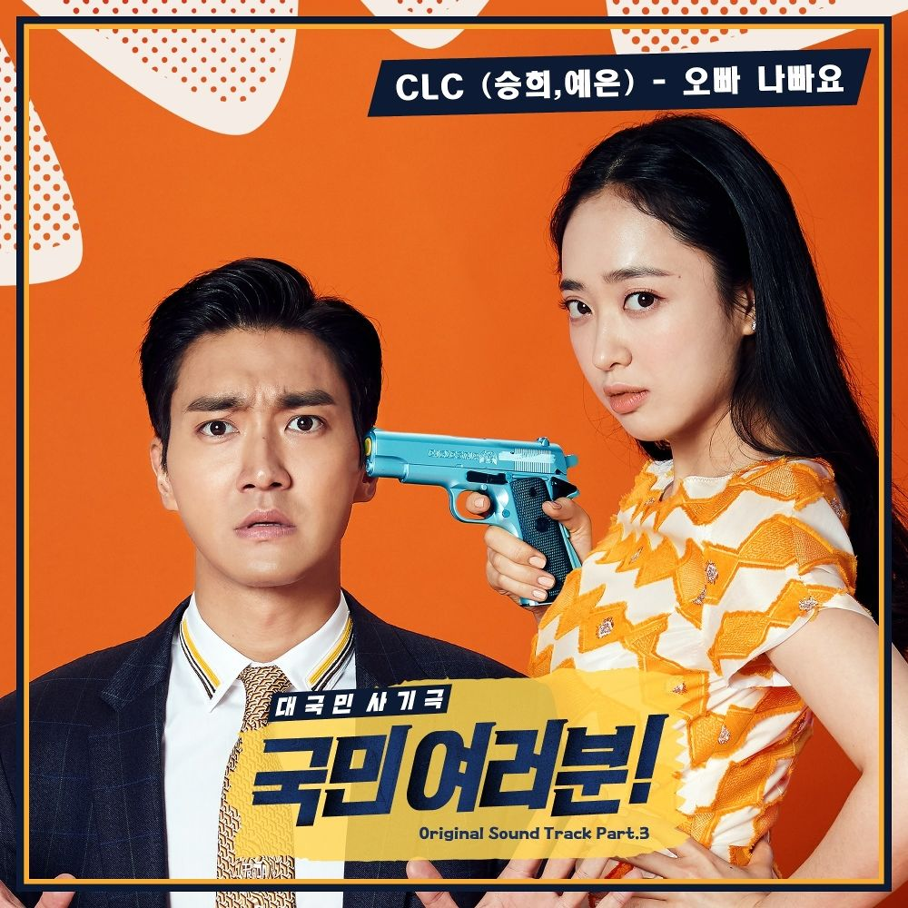 Seung Hee (CLC), Ye Eun (CLC) – My Fellow Citizens OST Part.3