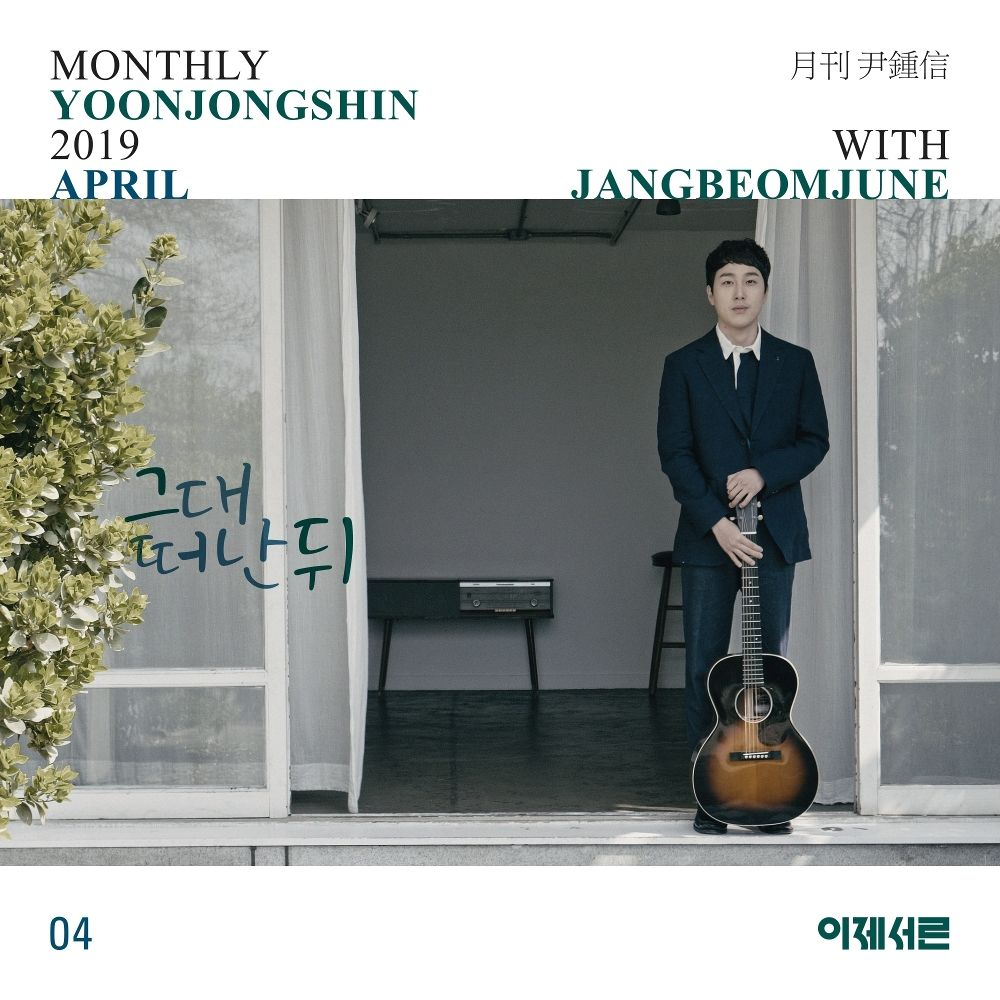 Jang Beom June – After you leave me (Monthly Project 2019 April Yoon Jong Shin with Jang Beom June) – Single