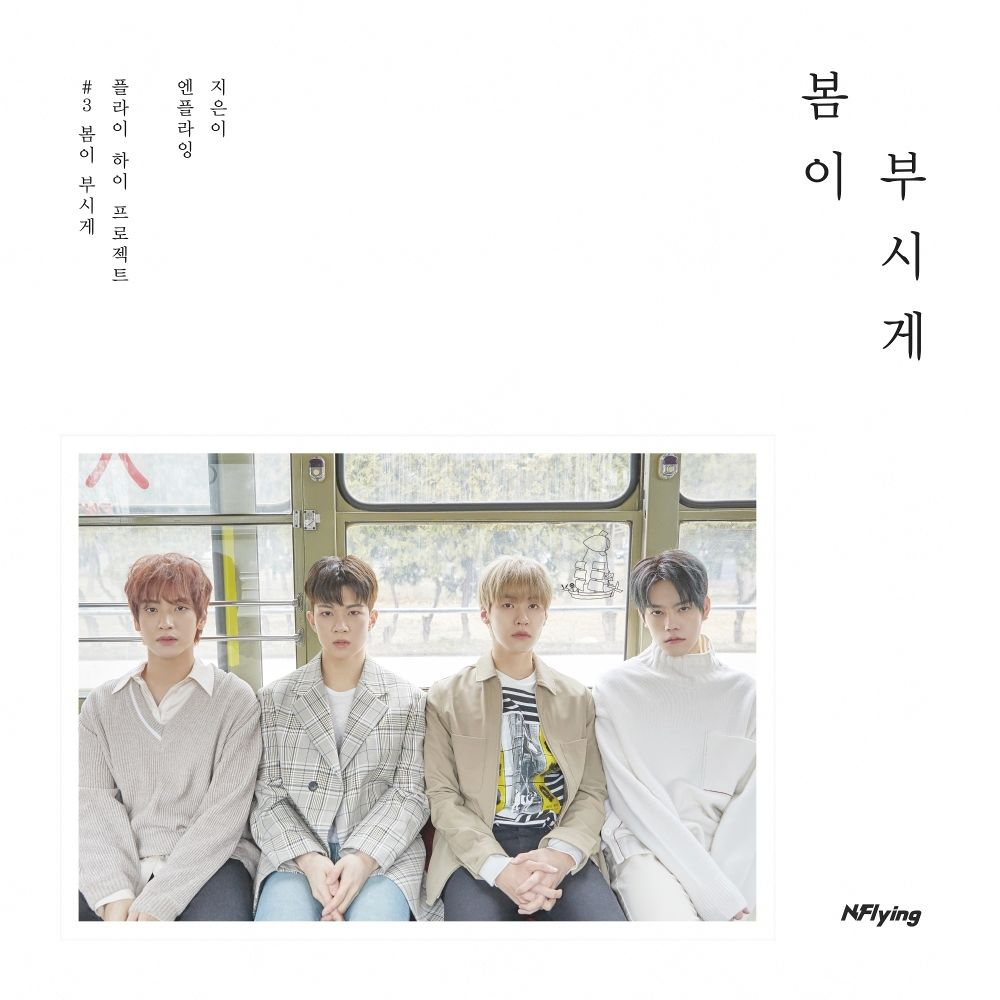 N.Flying –  Spring Memories – EP