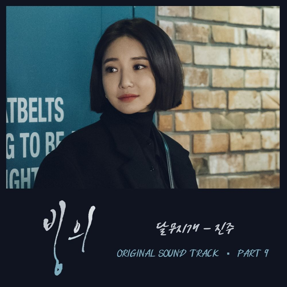JINJU – Possessed OST Part.9