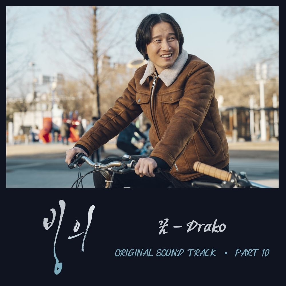 Drako – Possessed OST Part.10
