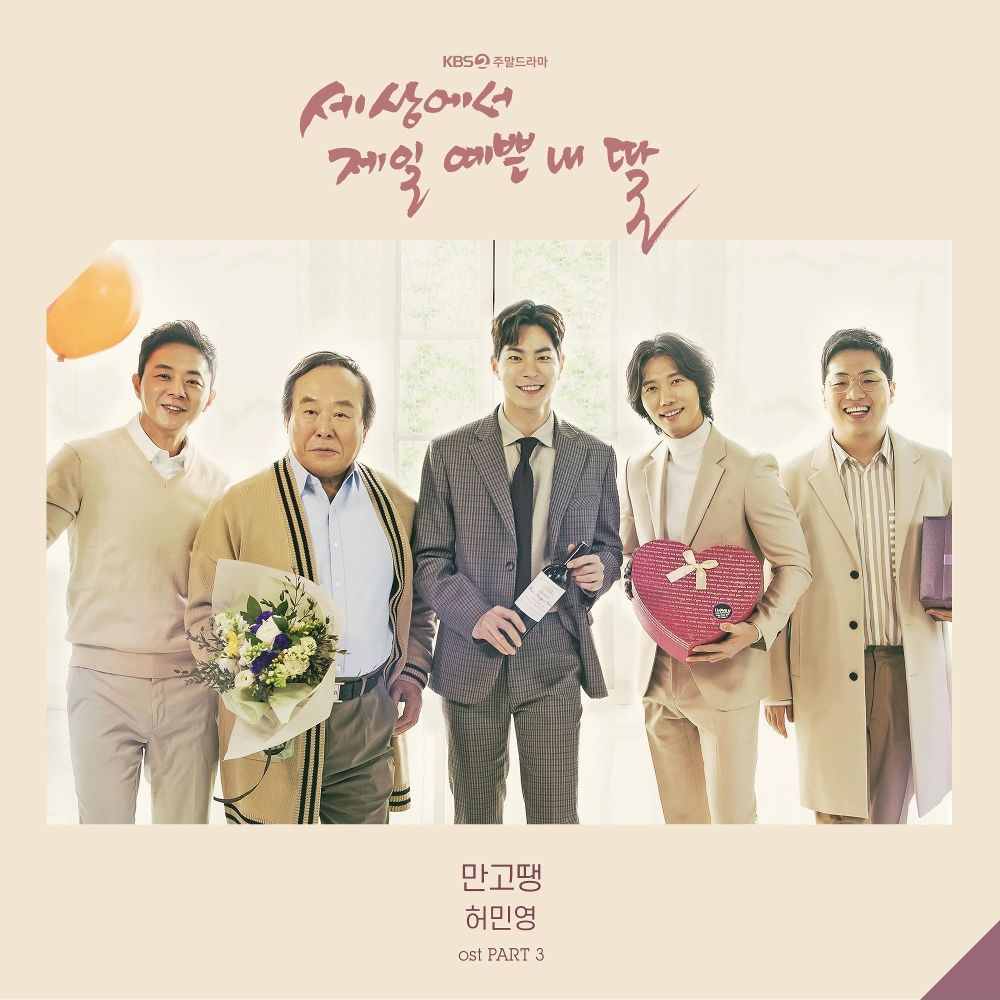 Her Min Young – Mother of Mine OST – Part.3