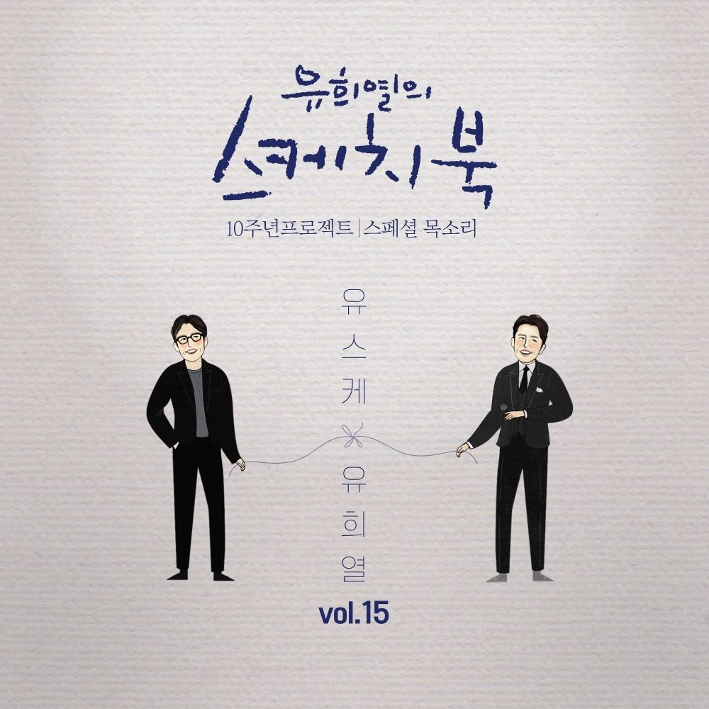 Yoo Hee Yeol – (Vol. 15) You Hee yul's Sketchook 10th Anniversary : Special Voice   'Sketchbook X You Hee yul'	 – Single