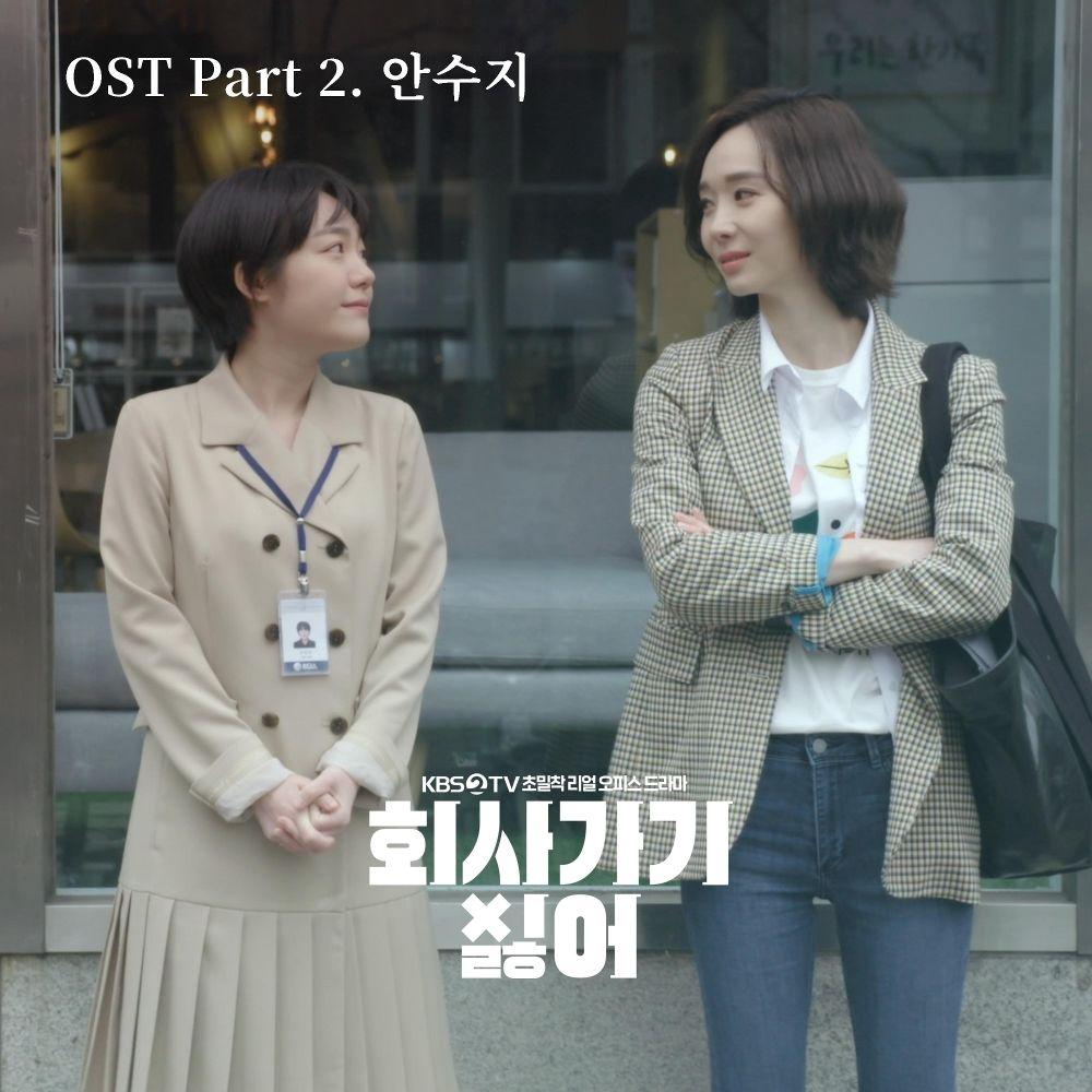 Ahn Suzie – I Don't Wanna Work – OST – Part.2