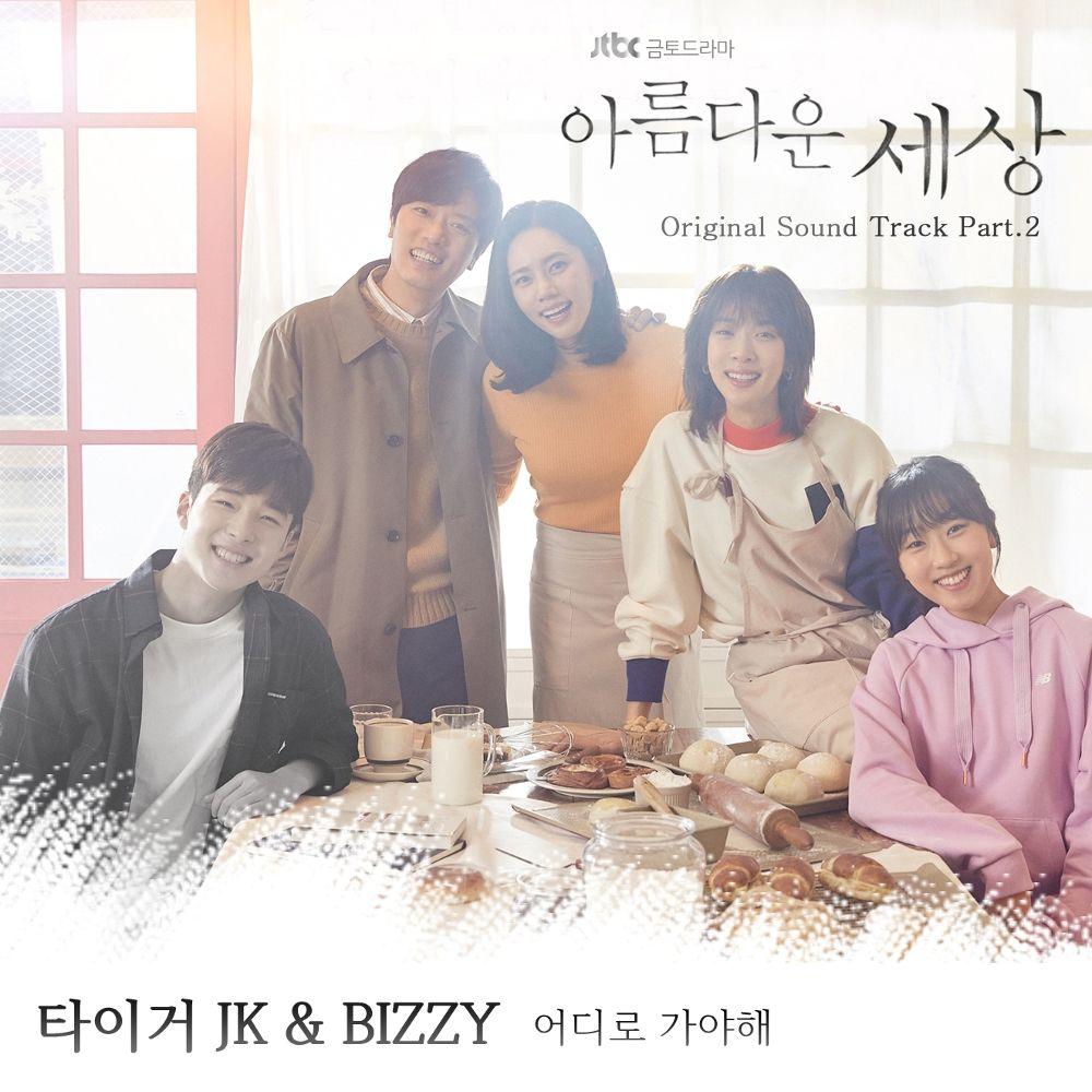 Tiger JK, Bizzy – Beautiful World OST Part.2