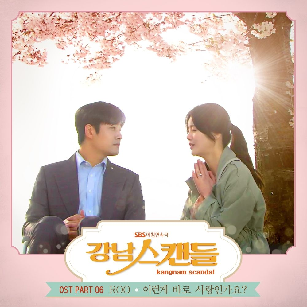 ROO – Gangnam Scandal OST Part 6