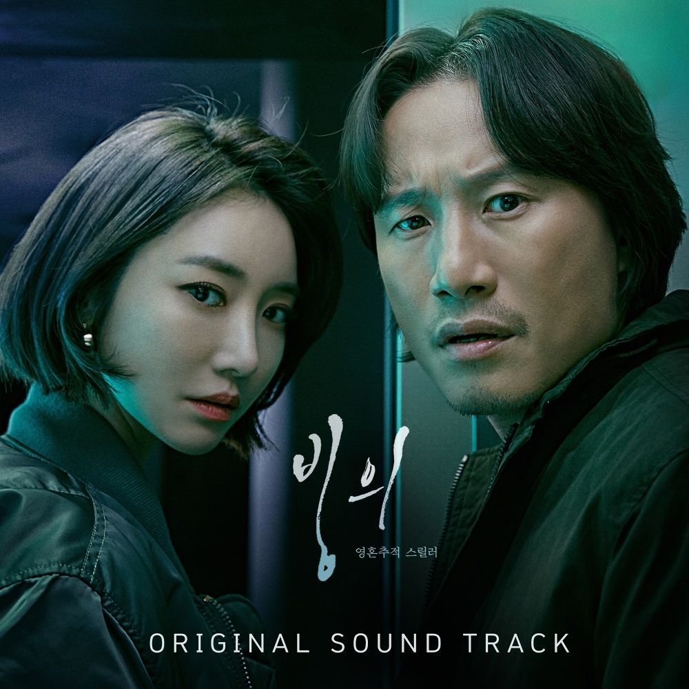 Various Artists – Possessed OST