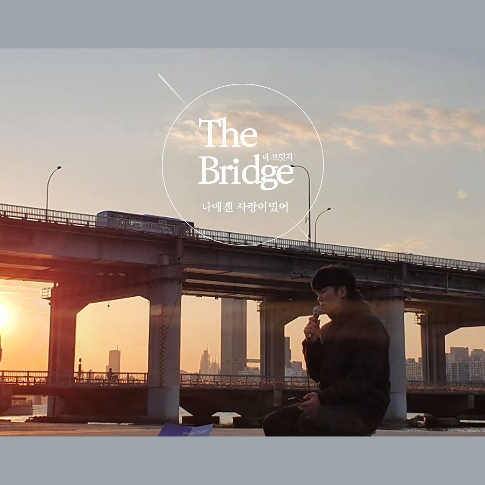 THE BRIDGE – 나에겐 사랑이였어 – Single