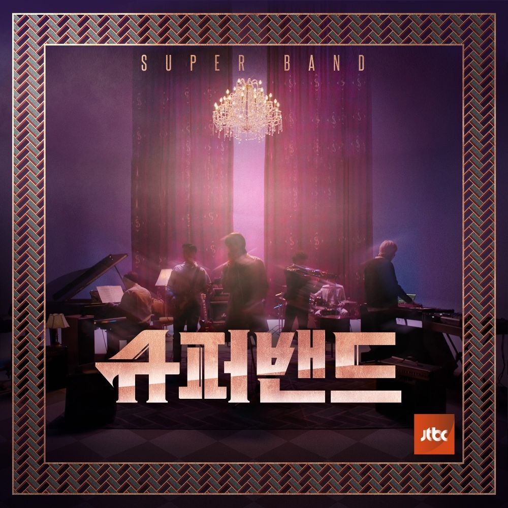 Various Artists – JTBC SuperBand Episode 3, 4