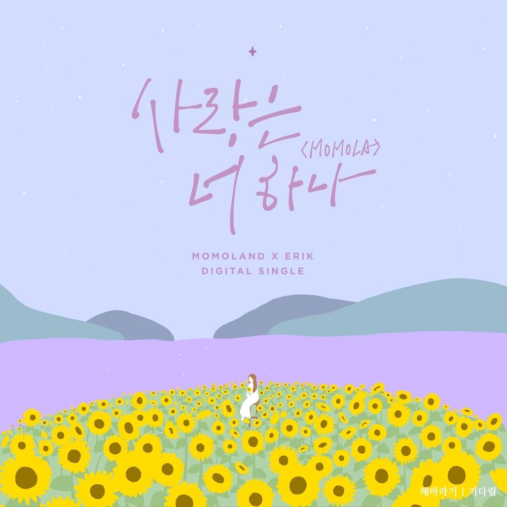 MOMOLAND, Erik – Love Is Only You (MOMOLA) – Single (ITUNES PLUS AAC M4A)