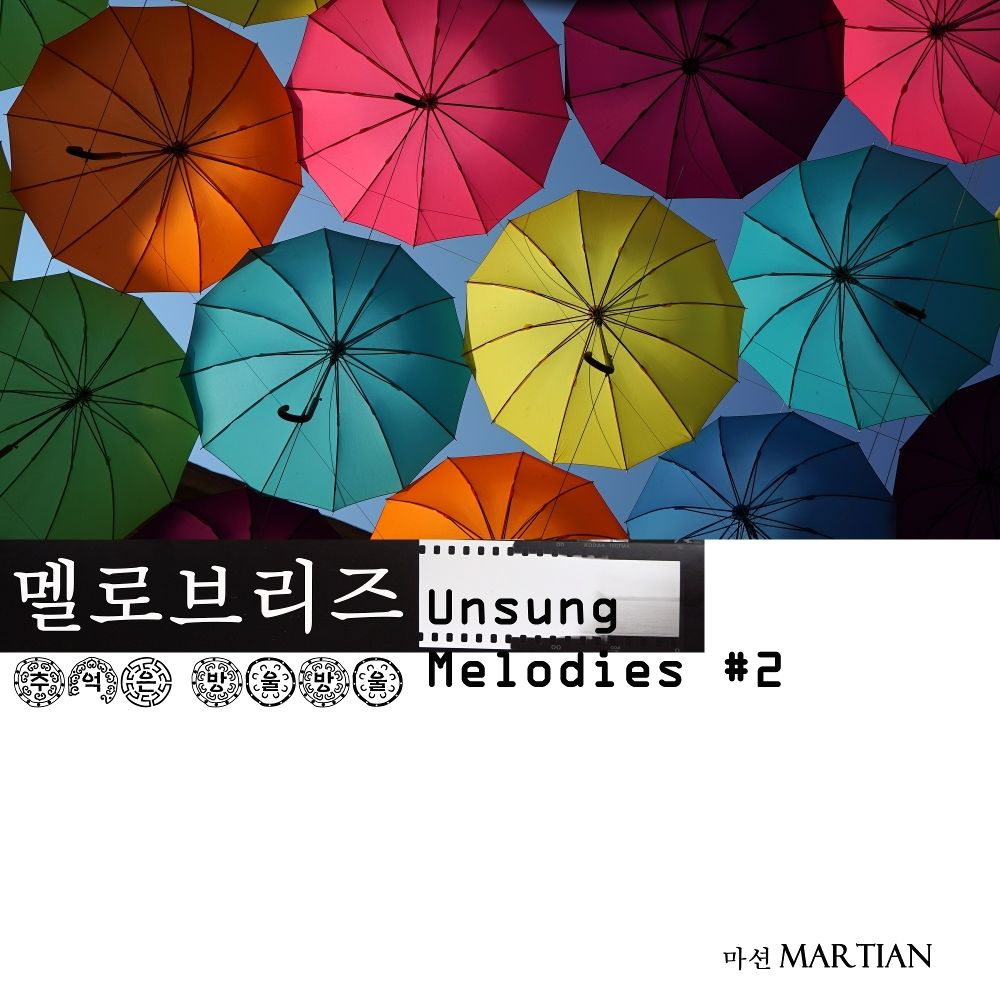 Martian – 멜로브리즈: Unsung Melodies Part.2 – Single