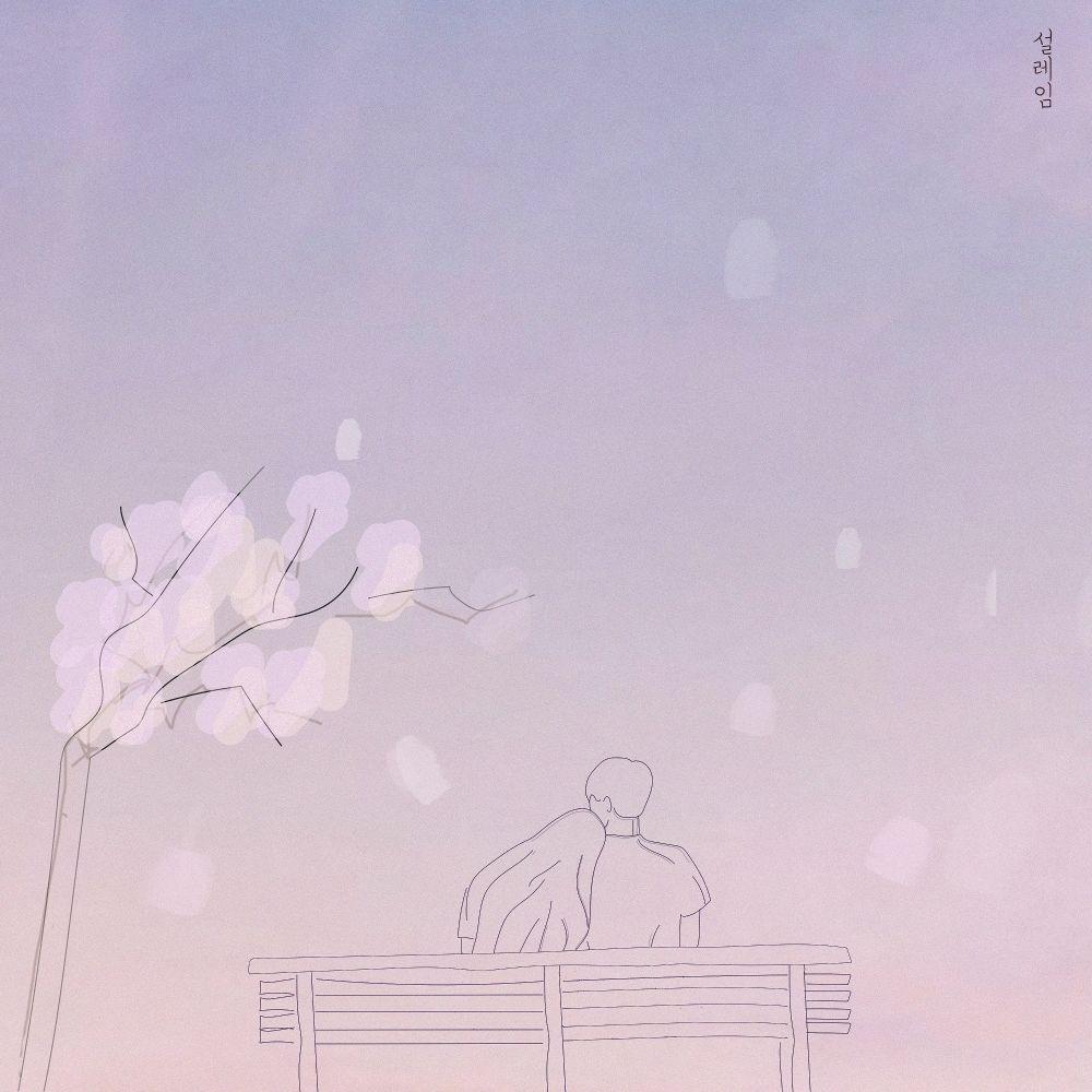 Shim Gaeul – 설레임 – Single