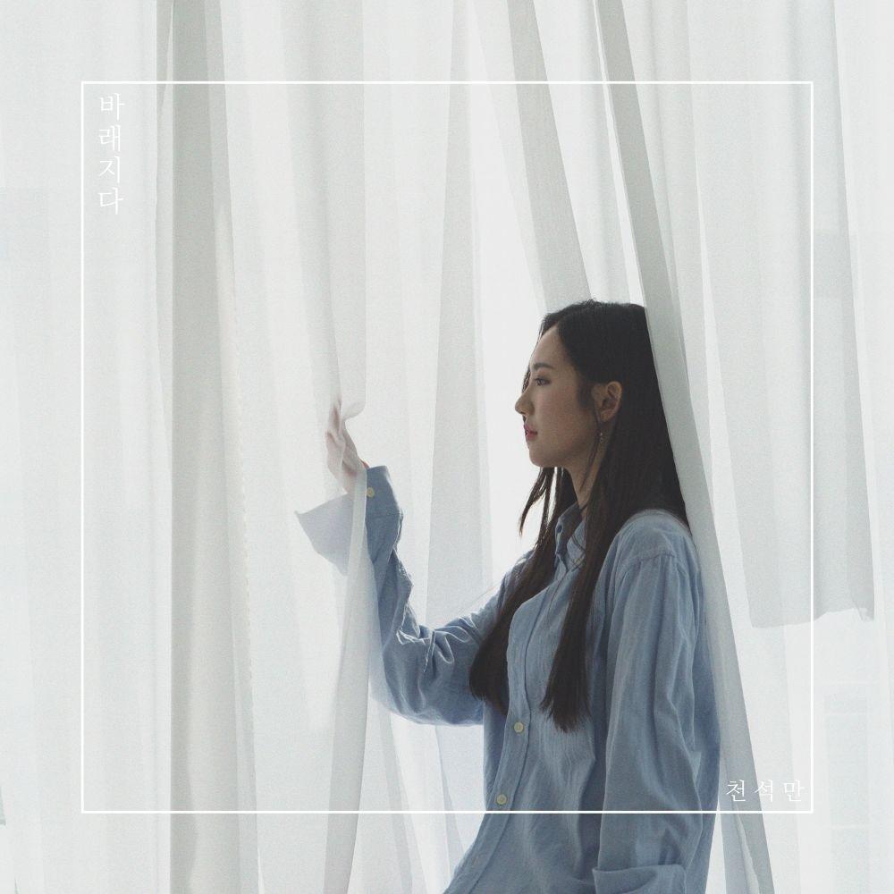 Seokman Cheon – Fade – Single