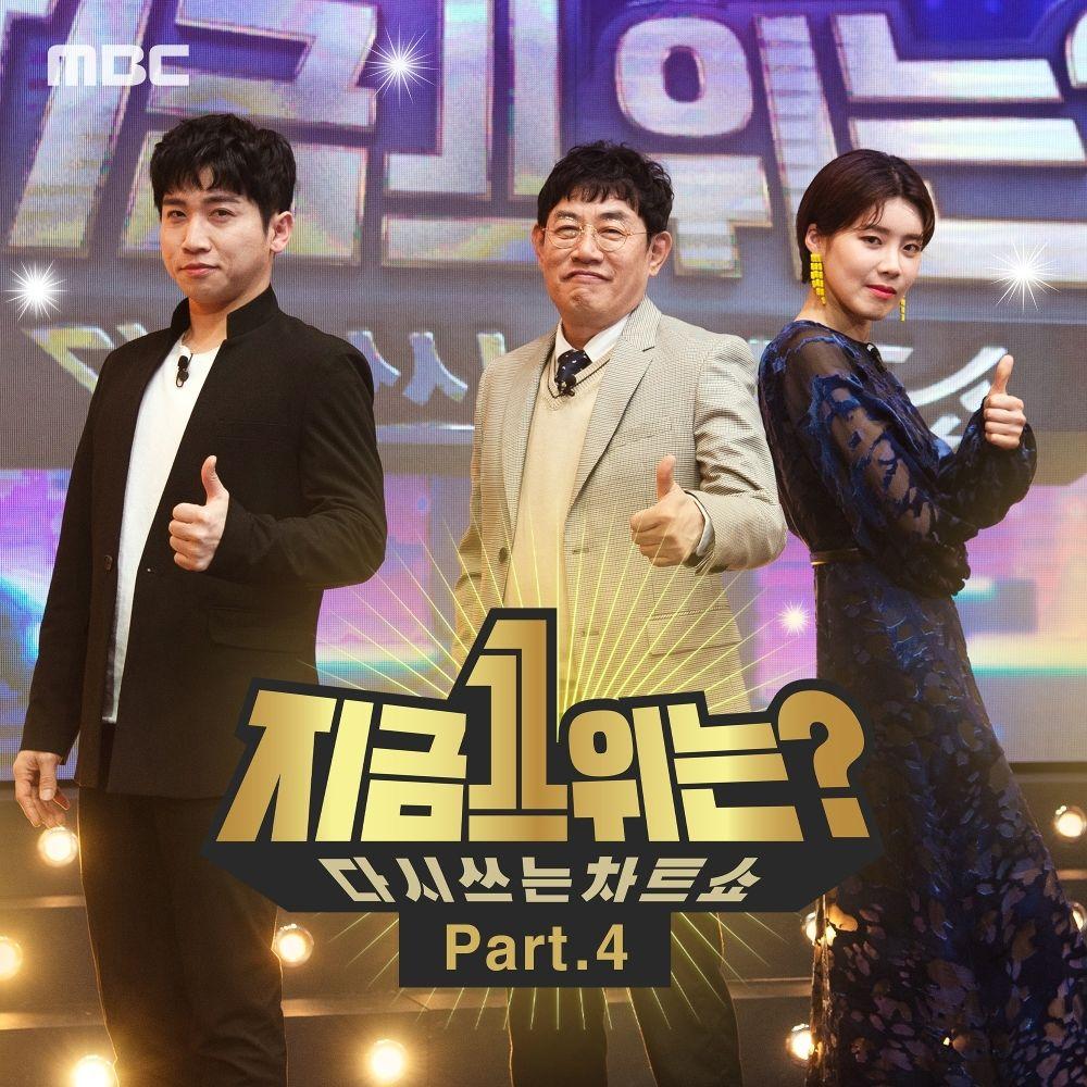 Min Hae Kyung – MBC No. 1 Part 4
