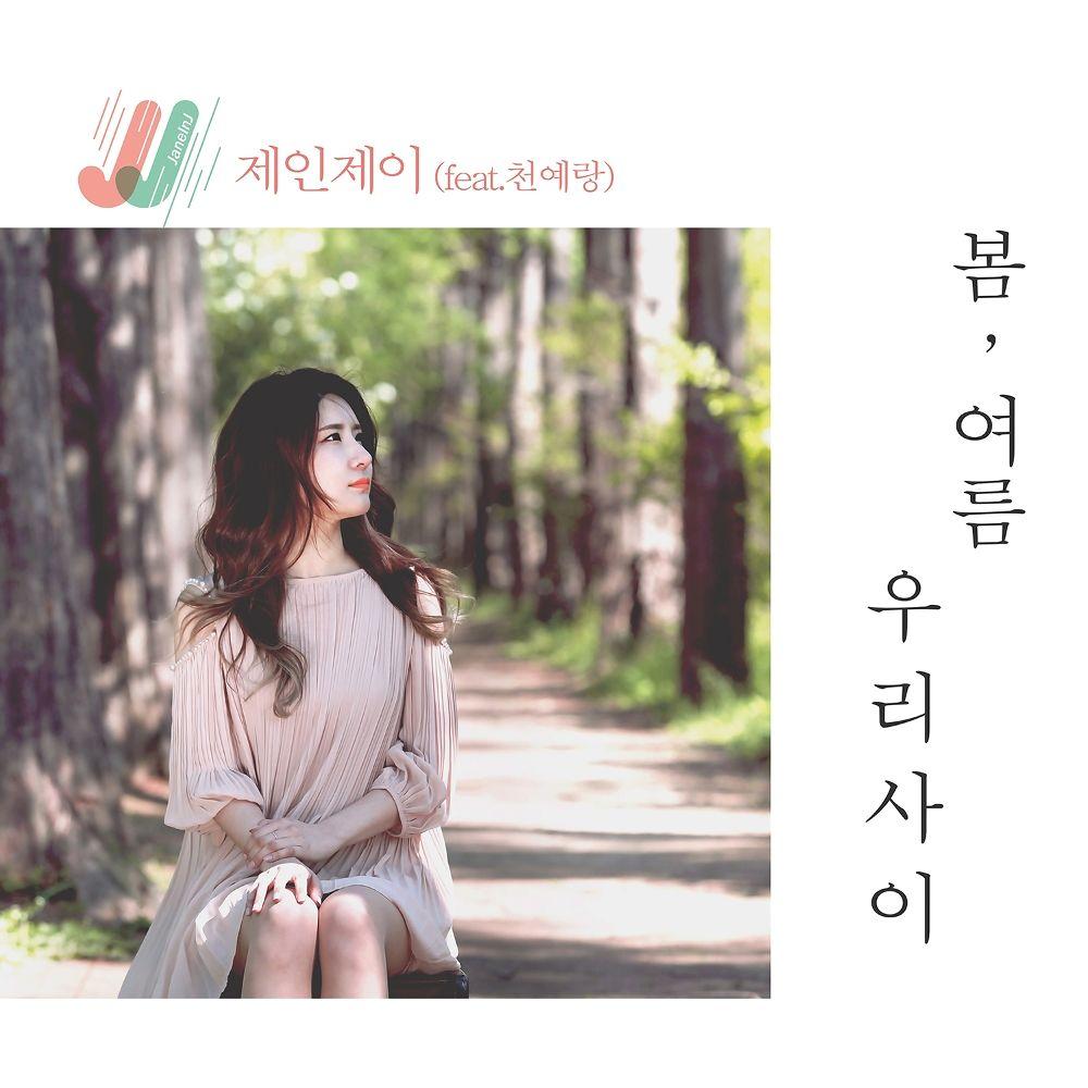 JaneInJ – 봄, 여름 우리 사이 – Single