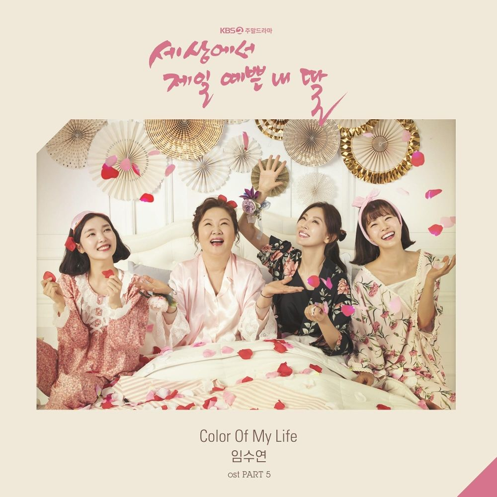 LIM SOO YEON – Mother of Mine OST – Part 5