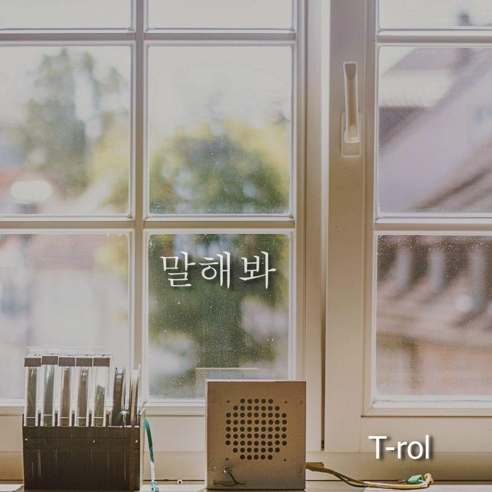 T-rol – 말해봐 – Single