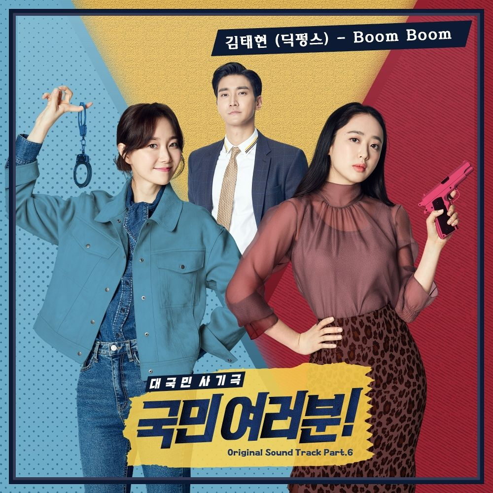 Kim Tae Hyun (DICKPUNKS) – My Fellow Citizens OST Part.6