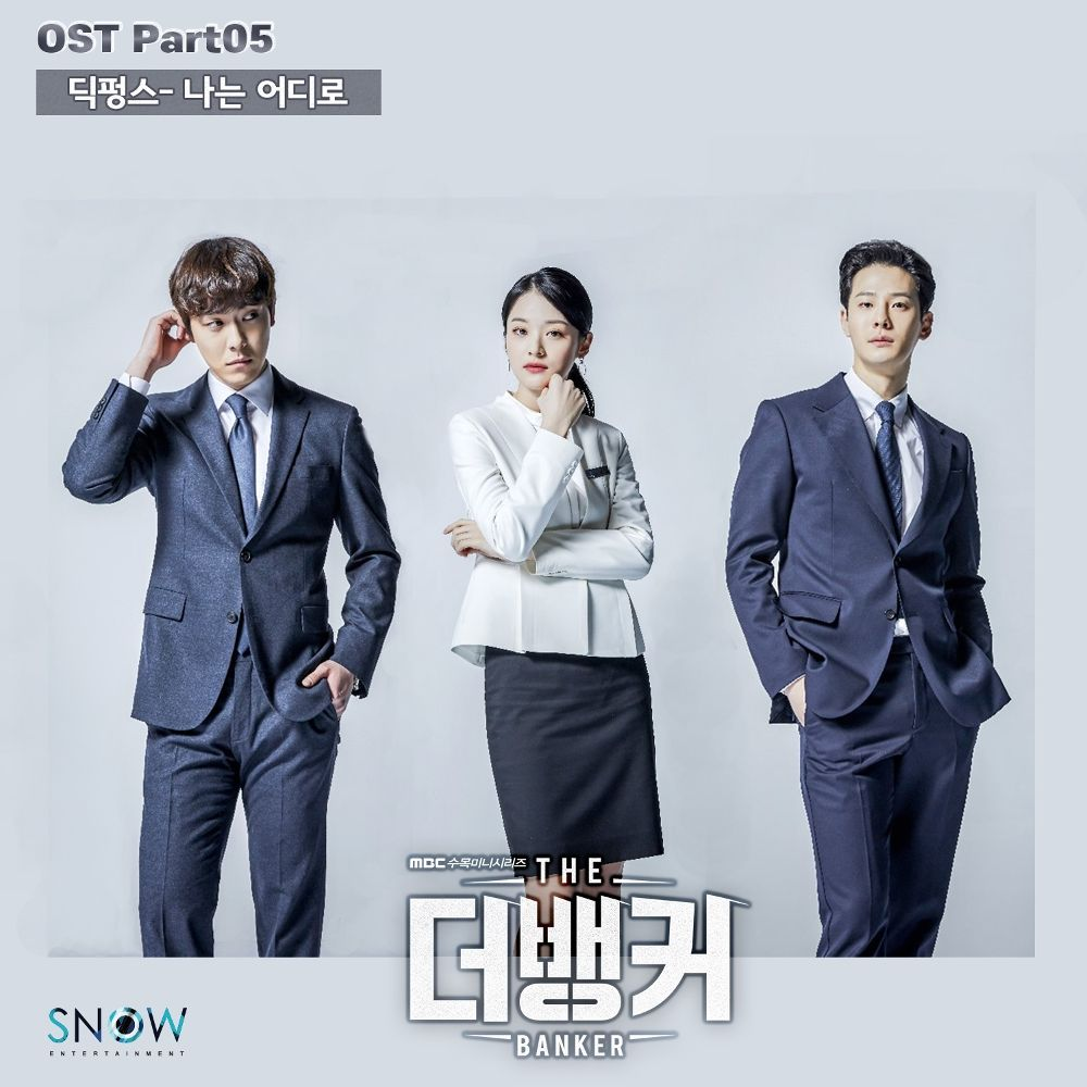 Dickpunks – The Banker OST Part 5