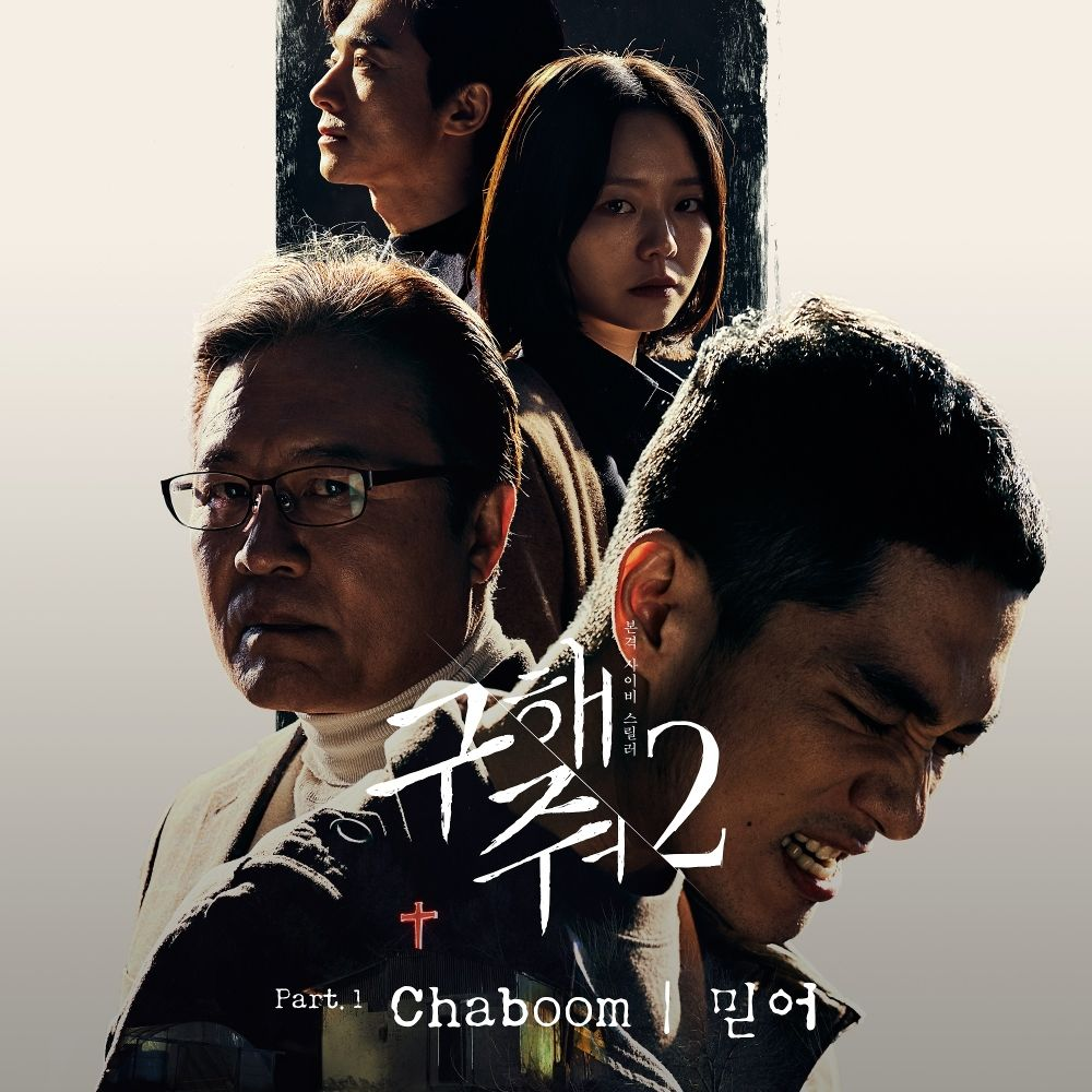 Chaboom – Save Me 2 OST Part 1