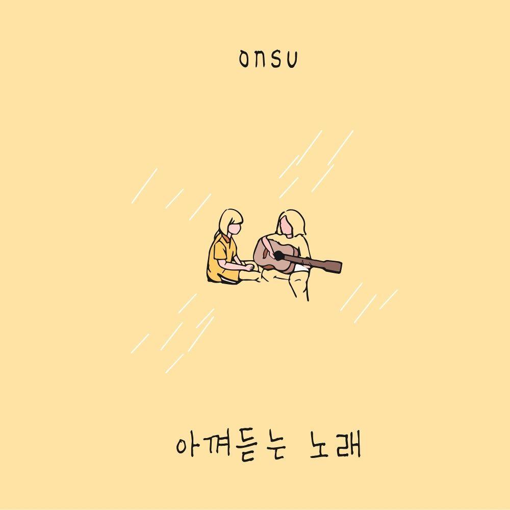 onsu – 아껴듣는 노래 – Single