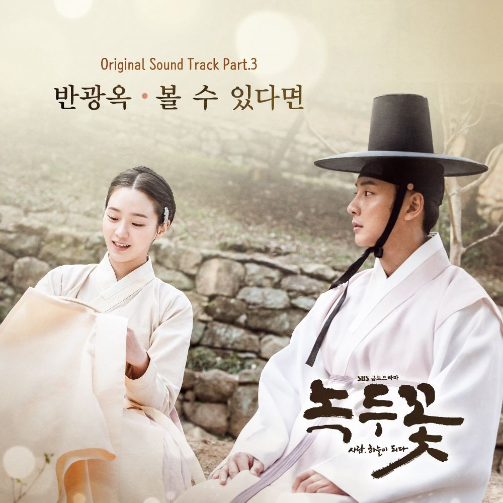 Various Artists – The Nokdu Flower OST Part 3