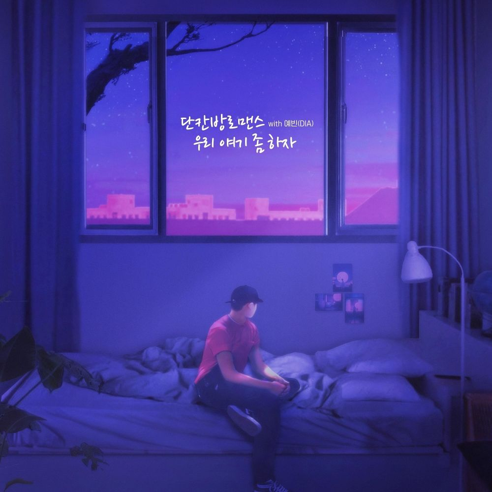 One Room Romance – We Need To Talk (with YEBIN) – Single