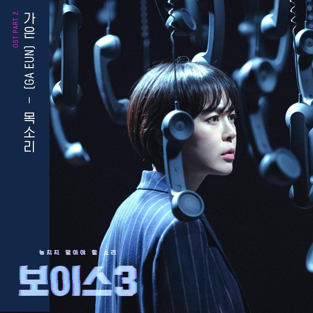 GA EUN – Voice3 OST – Part.2