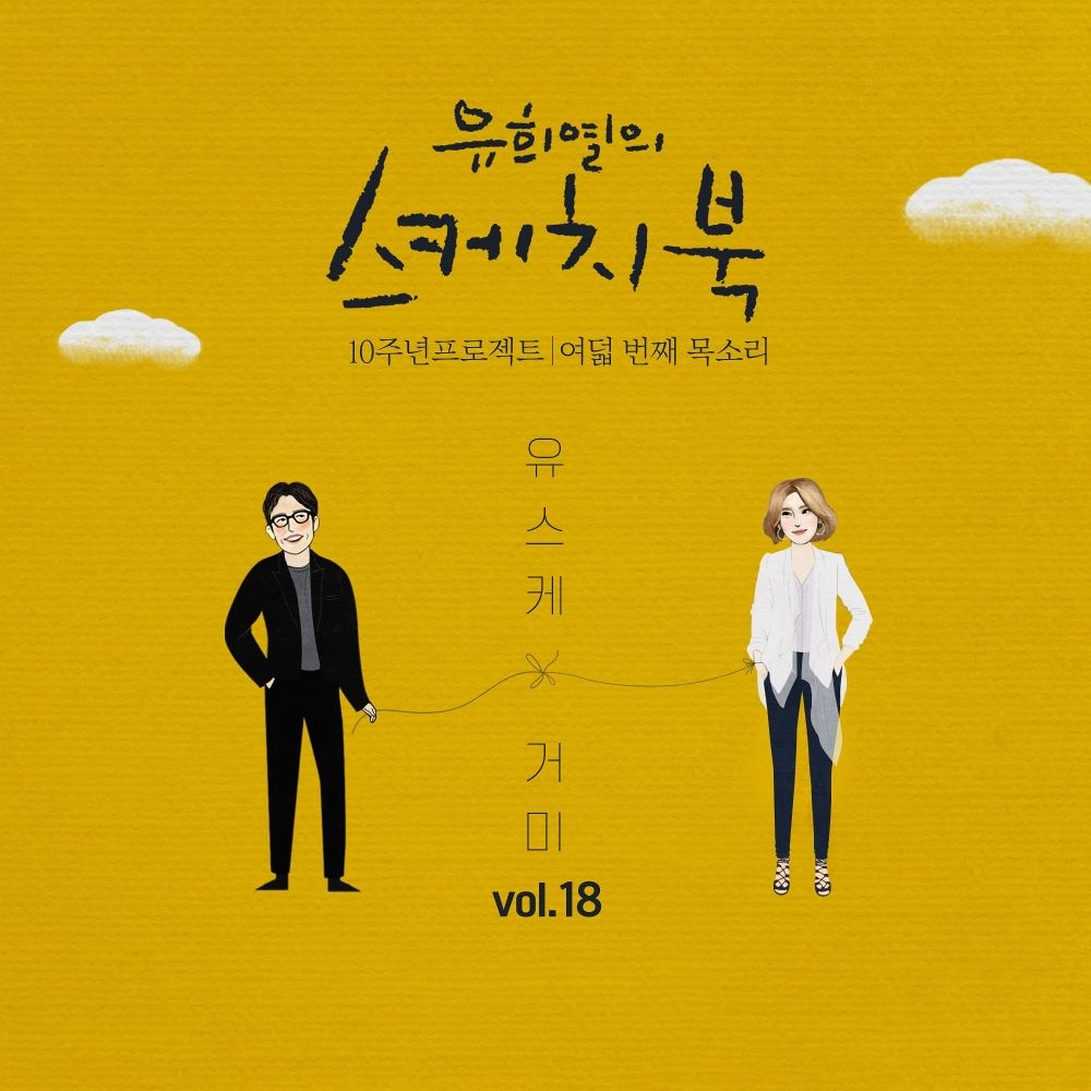 Gummy – (Vol. 18) Yoo Hee Yeol's Sketchbook 10th Anniversary Project: 8th Voice 'Sketchbook x Gummy' – Single