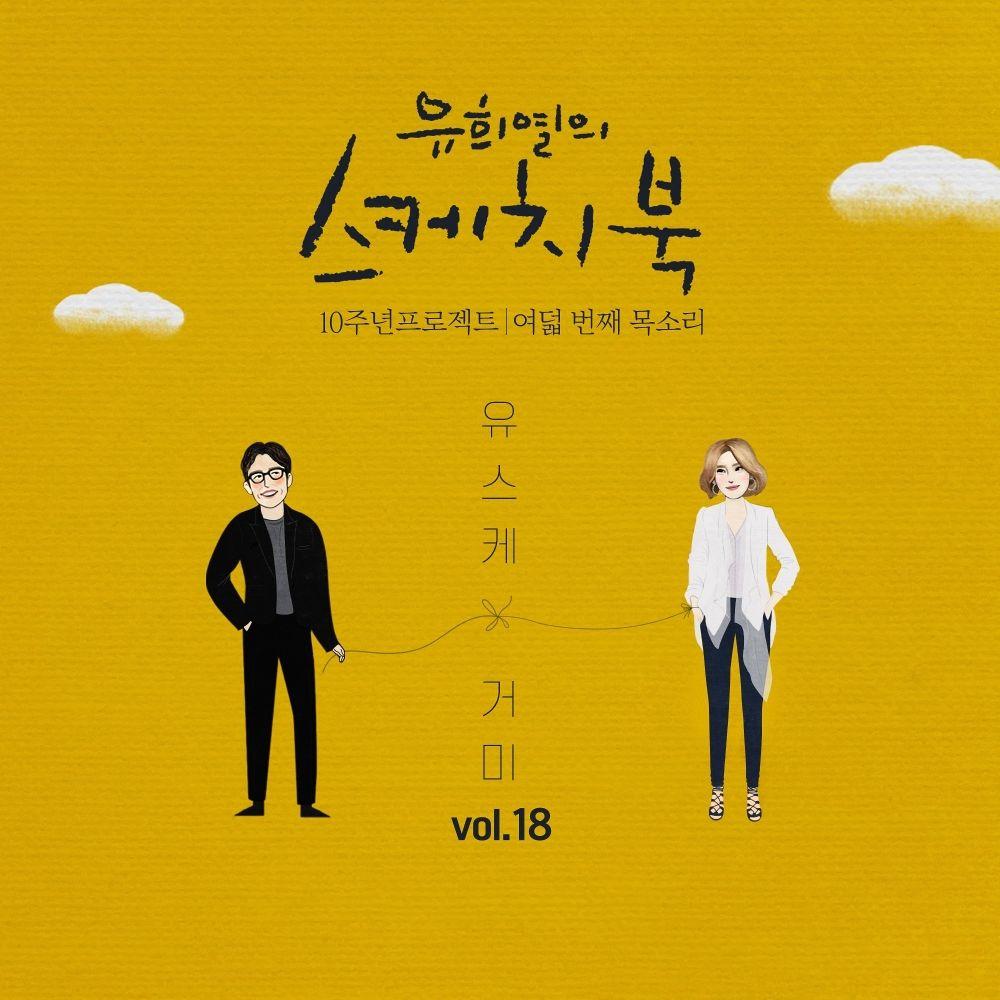 Gummy – (Vol. 18) Yoo Hee Yeol's Sketchbook 10th Anniversary Project: 8th Voice 'Sketchbook x Gummy' – Single