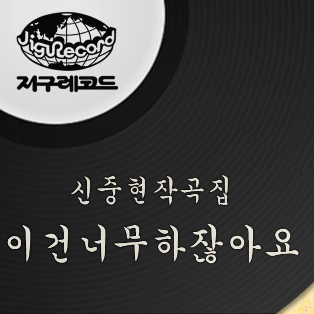 Various Artists – 신중현작곡집