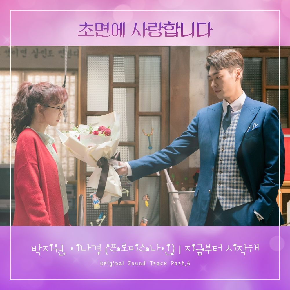 Jiwon Park, Lee Na Kyung – The Secret Life of My Secretary OST Part.6