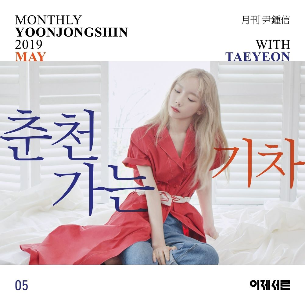 TAEYEON – A Train to Chuncheon (Monthly Project 2019 May Yoon Jong Shin with TAEYEON) – Single (ITUNES PLUS AAC M4A)