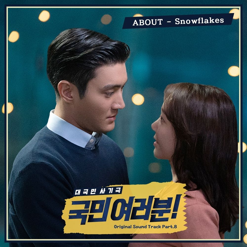ABOUT  – My Fellow Citizens OST Part 8