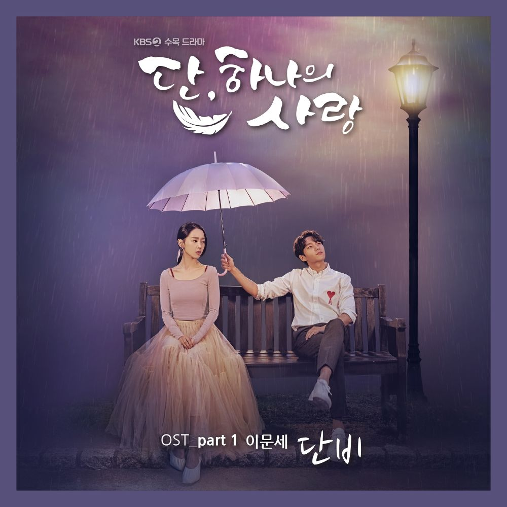 Lee Moon Sae – Angel's Last Mission OST Part.1