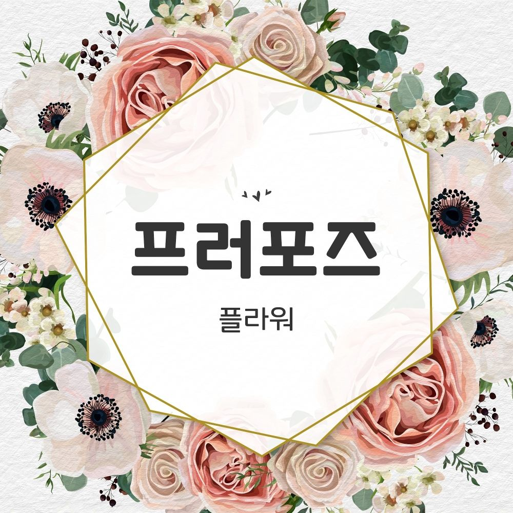 Flower – propose – Single