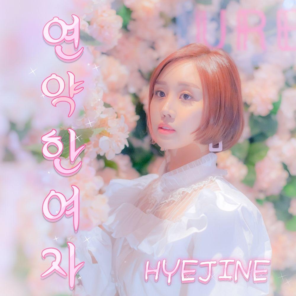 Hyejine – 연약한 여자 – Single